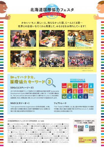 北海道国際協力フェスタ2018  12月15日開催