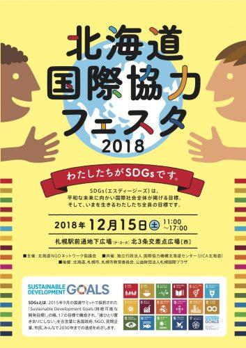 北海道国際協力フェスタ2018  の詳細決定!