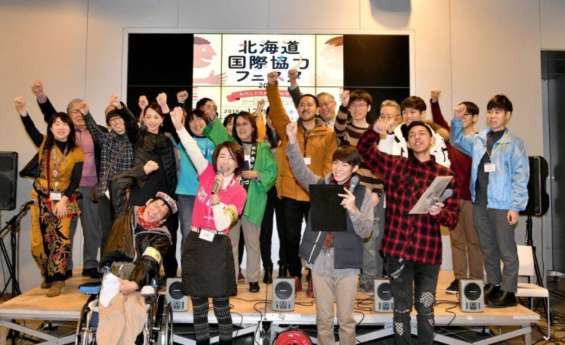 北海道国際協力フェスタ2018  ~わたしたちがSDGsです~開催!