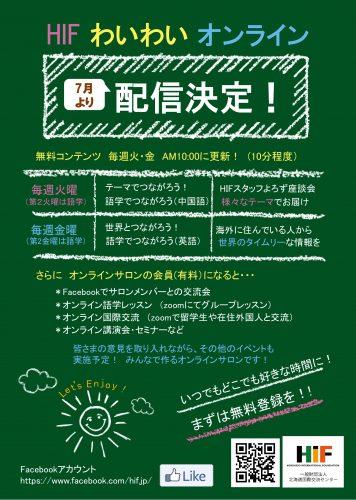 【加盟団体からのお知らせ】<br>HIFオンライン配信