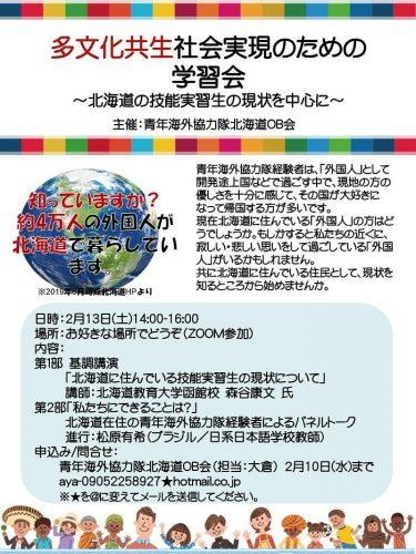 【加盟団体からのお知らせ】<br>青年海外協力隊北海道OB会<br>多文化共生社会を実現するための学習会