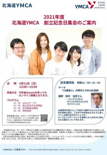 【加盟団体からのお知らせ】<br>公益財団法人北海道YMCA<br>創立記念日集会<br>記念講演会のご案内