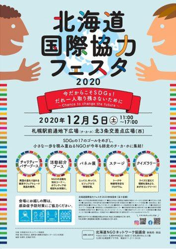 国際協力フェスタ2020 12月5日(土)開催